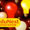 教育前瞻 | EduNext
