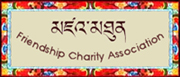 友谊慈善会 | Friendship Charity Association