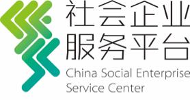 社会企业服务平台