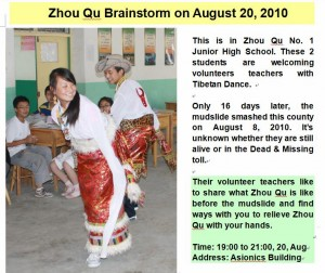 Zhou Qu  Brainstorm on August 20, 2010